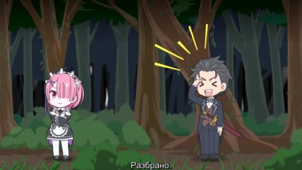Re: Zero kara Hajimeru Break Time - 10 (bg sub) Вградени