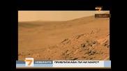 Марс приближава Земята