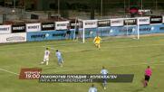 Локомотив Пловдив - Копенхаген на 5 август, четвъртък от 19.00 ч. по DIEMA SPORT
