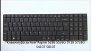 Нова клавиатура за Acer Aspire 5810t 5410t 5536 5536g 5738 5738g от Screen.bg