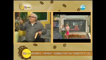Сашо Дойнов за събитията от седмицата - На кафе (16.05.2014г.)
