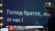 Карбовски - Мариан Вълев се сбогува с Куката