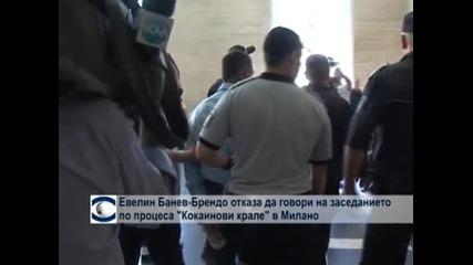 """Евелин Банев-Брендо отказа да говори на заседанието по процеса """"Кокаинови крале"""" в Милано"""