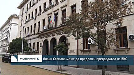 Янаки Стоилов може да предложи председател на ВКС