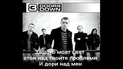 3 Doors Down - My world - превод