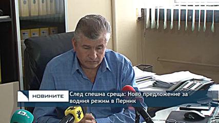 След спешна среща: Ново предложение за водния режим в Перник