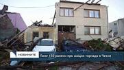 Поне 150 ранени при мощно торнадо в Чехия