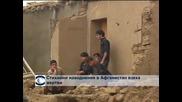Стихийни наводнения в Афганистан взеха жертви