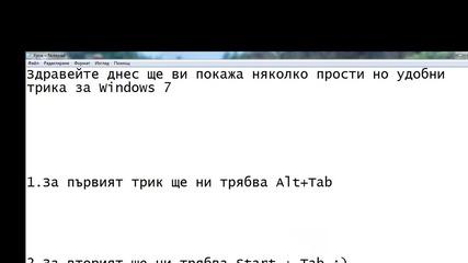 Яки трикове за Windows 7 Hd*