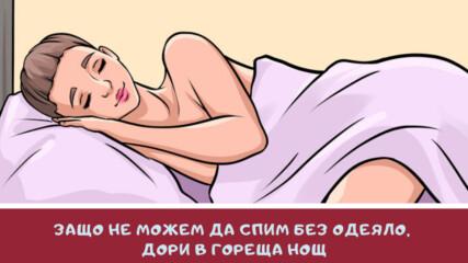 Защо не можем да спим без одеяло, дори в гореща нощ