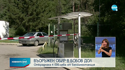 Обраха бензиностанция край Бобов Дол