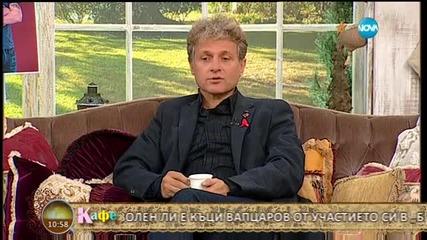 На кафе с Къци Вапцаров (01.12.2015)