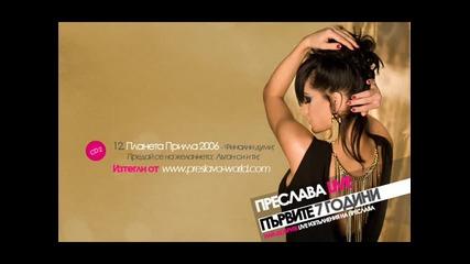 Преслава Live - Първите 7 години - Планета Прима 2006 - mix / Cd2