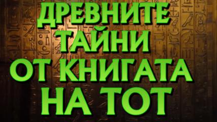 Древните тайни и мистерии от книгата на Тот