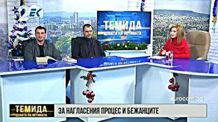 Петър Низамов предизвиква на правен дебат шефа на Хелзинския комитет в предаване за адвокати Темида