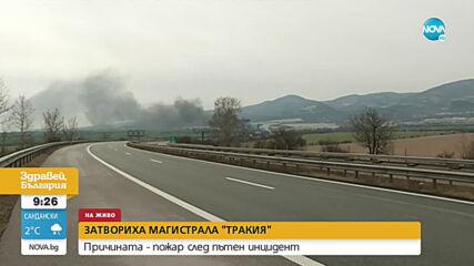 """Катастрофа затвори АМ """"Тракия"""" в двете посоки, запалил се е тир"""
