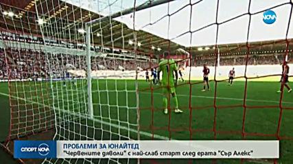 Спортни новини (14.09.2019 - обедна емисия)