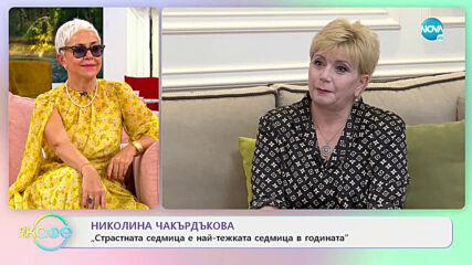 Николина Чакърдъкова: За почитта към Спасителя - На кафе (30.04.2021)