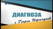 Диагноза с Георги Ифандиев 15.04.2015