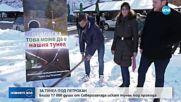 Протест в Северозапада: Хиляди искат тунел под Петрохан