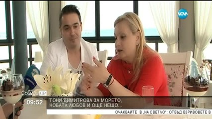 Тони Димитрова и Иван Ченов - любов и още нещо