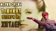 Мария Орсич - Тайният медиум на Хитлер!