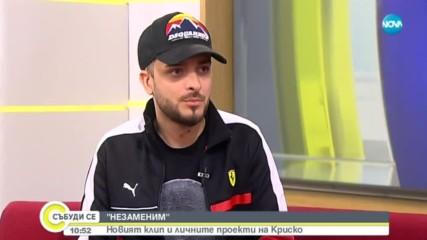 """Криско с """"Незаменим"""" нов хит"""