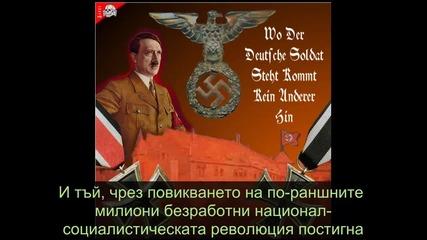 Икономика с Хитлер