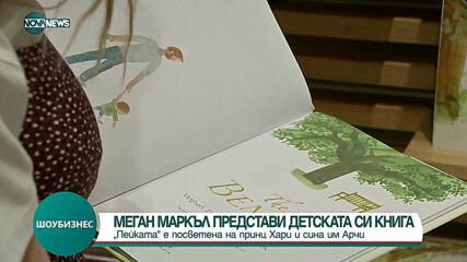 Меган Маркъл представи детската си книжка в националното радио