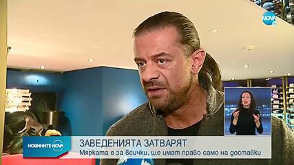 Ресторантьори с писмо до Борисов заради предложените мерки