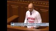 Украинският парламент отхвърли всички законопроекти за освобождаване на Тимошенко