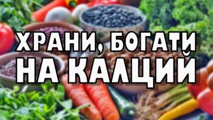 Храни, богати на калций