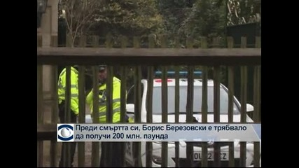 Преди смъртта си Борис Березовски е трябвало да получи 200 млн. паунда