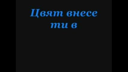 Nikos Vertis - Mono Gia Sena (превод)