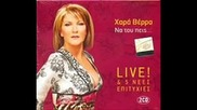 Xara Bera - Zeimpekika Live