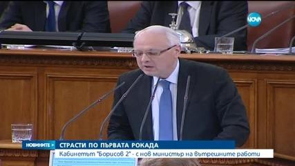 Страсти в парламента за смяната на министъра на вътрешните работи