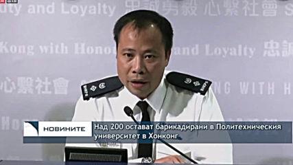 Над 200 остават барикадирани в Политехническия университет в Хонконг