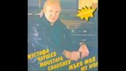 Мустафа Чаушев - Недей ме целува - 1990