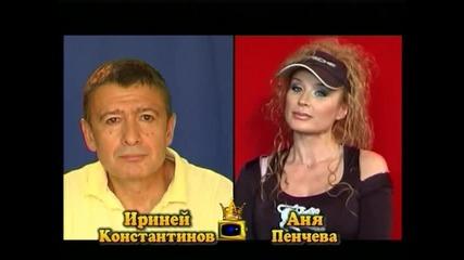 Блиц - Аня Пенчева и Ириней Константинов