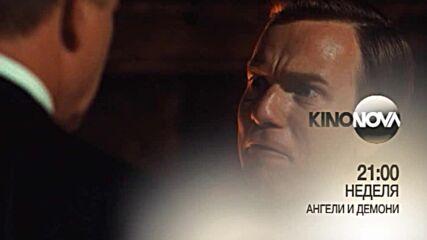 """""""Ангели и демони"""" на 17 октомври, неделя от 21.00 ч. по KINO NOVA"""