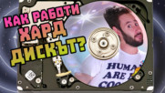 Магията на хард диска и какво общо има тя с Фарадей