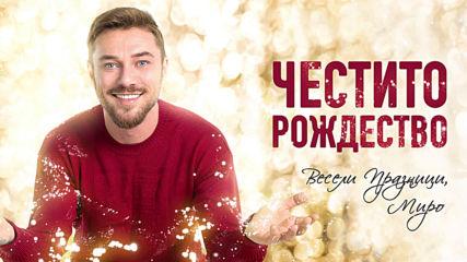 МИРО ft. Невена - О, Свята Нощ / ft (Official audio)