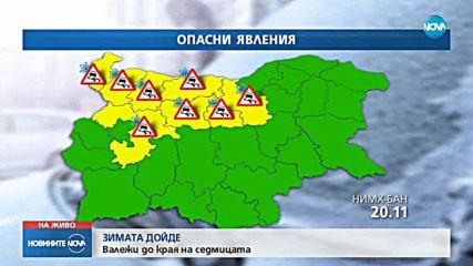 Нови валежи от дъжд ни очакват във вторник