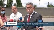 Публикуван е указът за освобождаването на шефа на ДАР Атанас Атанасов