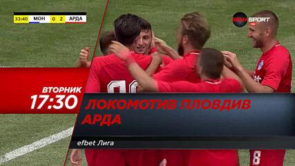 Локомотив Пловдив - Арда на 20 октомври, вторник от 17.30 ч. по DIEMA SPORT