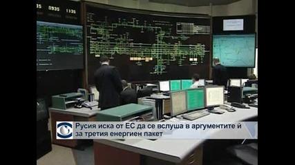 Медведев настоя ЕС да се вслуша в аргументите на Русия за третия енергиен пакет