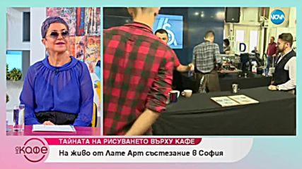 На живо от Лате Арт състезание в София - На кафе (08.11.2018)