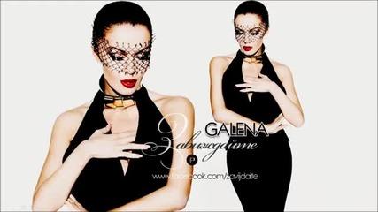 Галена - Завиждайте