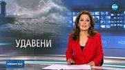 Двама мъже от Пловдив се удавиха в Поморие