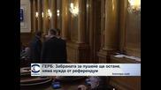 ГЕРБ: Забраната за пушене ще остане, няма нужда от референдум